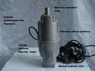 Vibrating submersible pump with upper and lower water intake, characteristics, device, choice