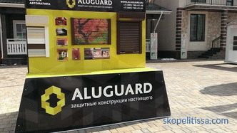 "New exhibition stand from ALUGUARD company in ""Low-Rise Country"""