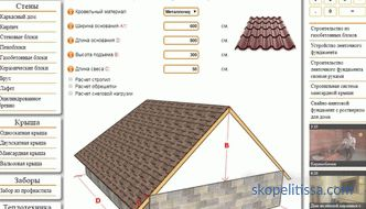 How to calculate the roof of the house, a roofing calculator online, the calculation of the truss system of a gable roof