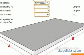 Monolithic slab foundation calculator, calculating the thickness of the floor slab online